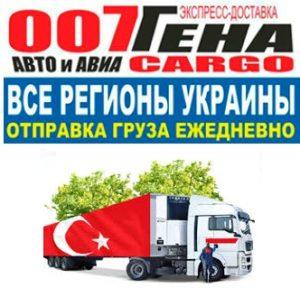 доставка товаров из украины
