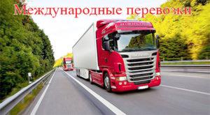 авто доставка грузов из турции стоимость